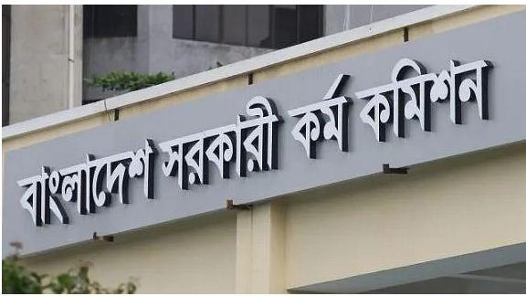 Bangladesh Public Service Commission Job Circular 2021